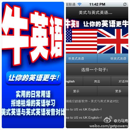 牛英语的iPhone应用软件 - 让你的英语更牛!